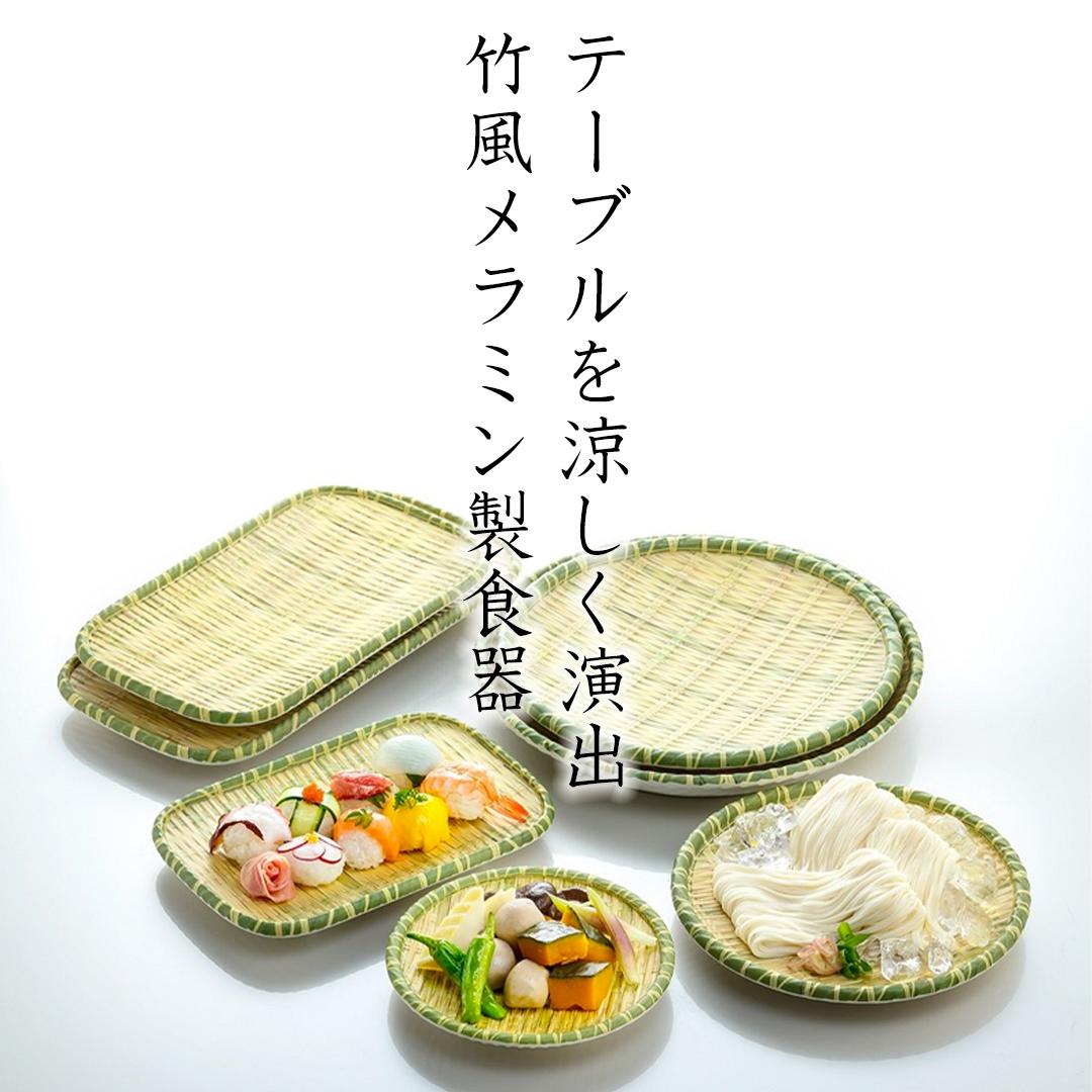 竹風メラミン製食器